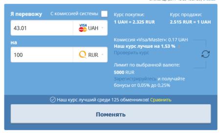 сервис украина поменять онлайн5c5b3d6f2e4d5