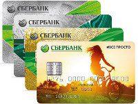 кредитная карта без справок о доходах сбербанк5c5b3d8ee9709