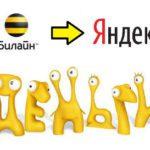 Как пополнить Яндекс кошелек со счета Билайн и наоборот?5c5b3dadee69e