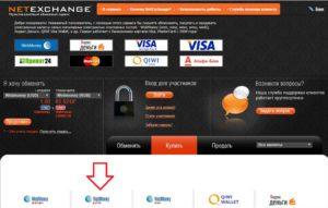 Один из способов оплатить Вебмани с Visa Билайн – используя обменные пункты5c5b3dafc3f2a