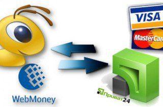 Пополнение кошелька Вебмани через карту банка Приват 24: как это сделать?5c5b3db18522e