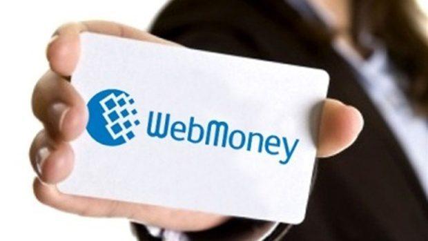 Способы пополнения кошелька Вебмани с банковской карты5c5b3db1d874b