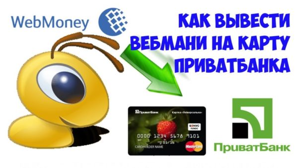 Выводим деньги на карту Приватбанка с Вебмани в Украине: можно ли и как?5c5b3db25ec0d