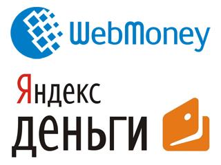 Перевод денег с Вебмани на Яндекс Деньги: как это сделать?5c5b3db2aaa13