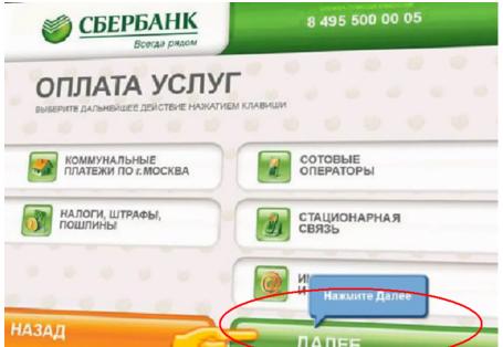 Раздел «Оплата услуг» на терминале Сбербанка5c5b3dbbeeafc