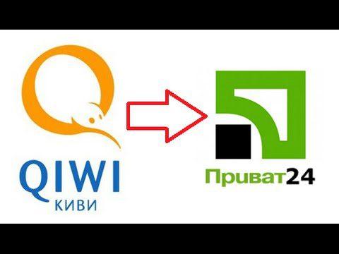 Перевод денег с кошелька Qiwi на счет Приват245c5b3dc749ef4