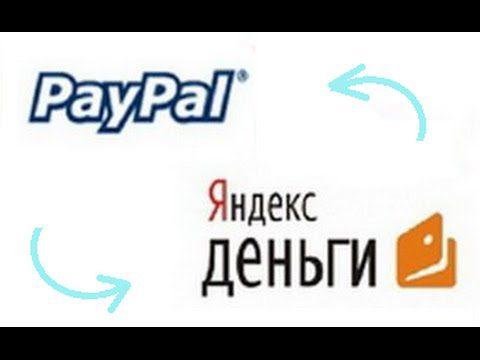 Все о том, как деньги с paypal перевести на Яндекс деньги5c5b3df817e6b
