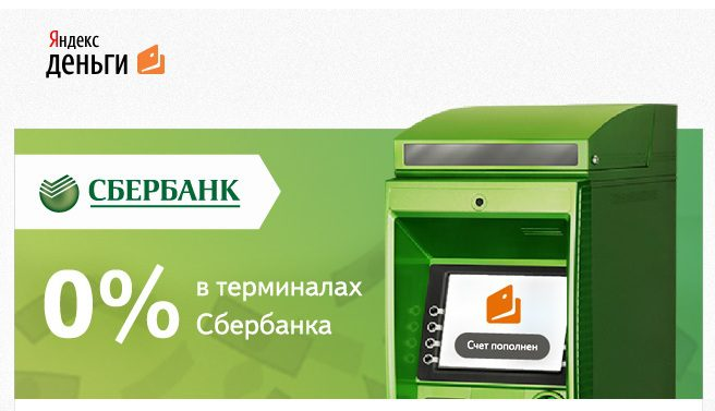 Как на Яндекс Деньги положить и снять деньги через банкомат Сбербанка5c5b3df861f43