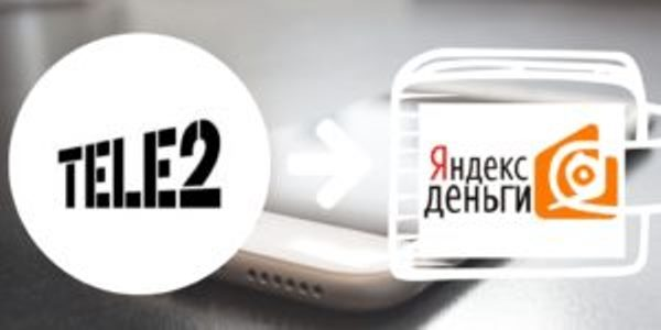 Как перевести деньги с Теле2 на Яндекс-кошелек: все возможные способы5c5b3df8ef103