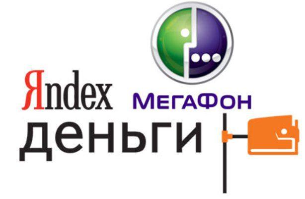 Как без проблем перевести деньги с телефона Мегафон на Яндекс Деньги5c5b3df94f11e