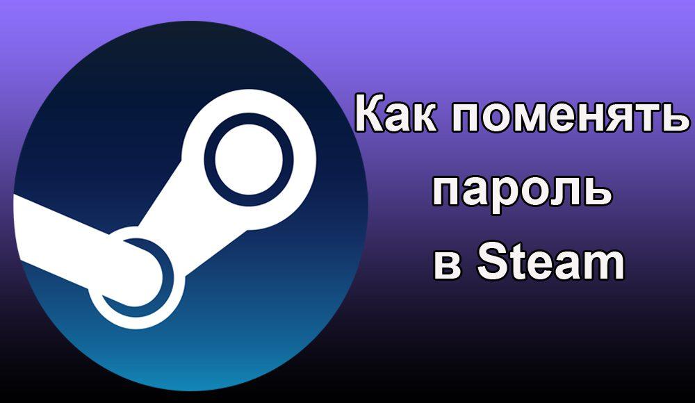 Как поменять пароль в Steam5c5b3dfe91192