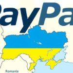 Как работать с PayPal в Украине?5c5b3e319ecfa