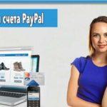 Что дает верификация аккаунта PayPal и как ее пройти?5c5b3e31c7050