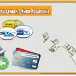Как выгодно снимать деньги с Qiwi кошелька — секреты вывода наличности5c5b3e3dce454