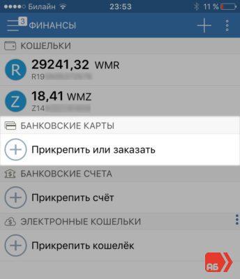 Привязка карты в мобильном приложении WebMoney5c5b3e4d39707