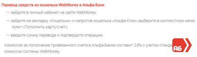 Комиссия за пополнение карты с кошелька WebMoney5c5b3e4d58571