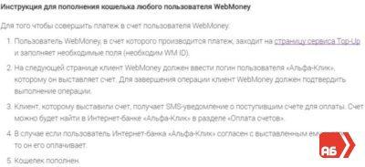 Как пополнить чужой кошелек WebMoney5c5b3e4d79eed
