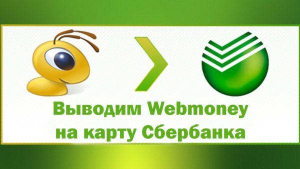 Кошелек Вебмани начисляет комиссию за все операции по переводу средств.5c5b3e4dd930c
