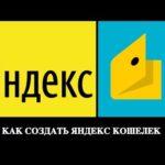 Как завести новый кошелек Яндекс.Деньги?5c5b3e77e5a63