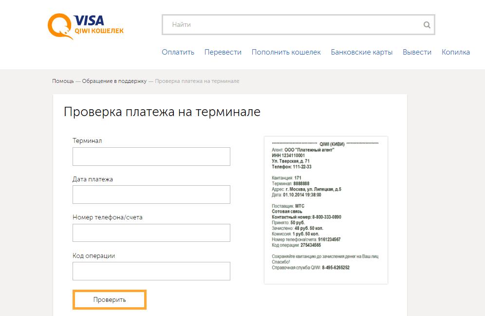 проверить статус платежа киви5c5b3e945f64c