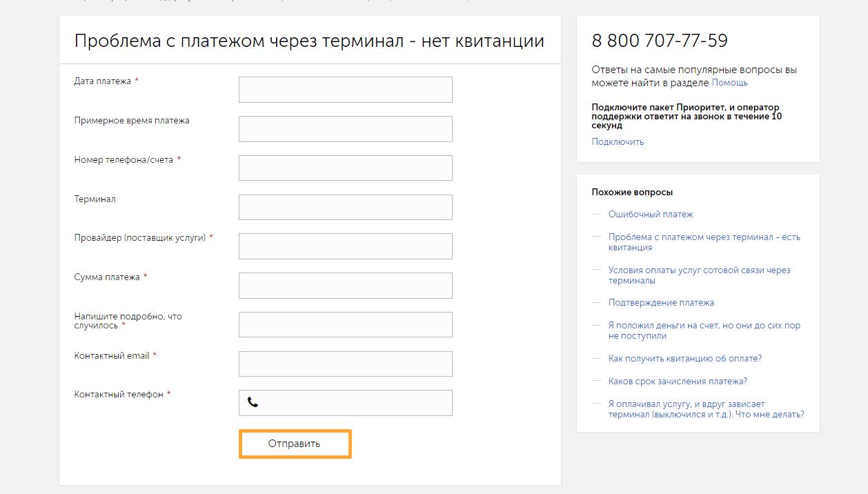 info qiwi com проверить платеж зачисление по чеку5c5b3e9502419