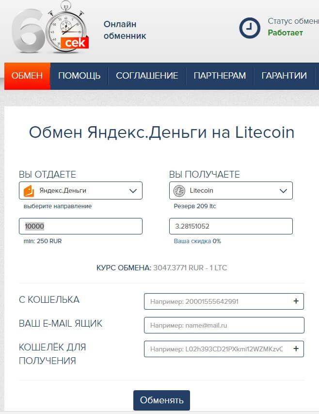 Как обменять криптовалюту Лайткоин 5c5b3ea10071e