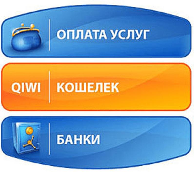 Как создать киви (QIWI) кошелек: детальная инструкция5c5b3f1836d50