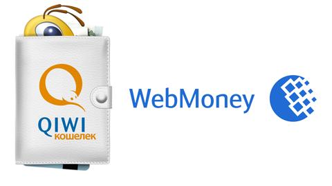 Как правильно привязать кошелек Киви к Вебмани и пользоваться двумя системами сразу?5c5b3f5048702