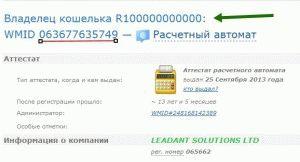 Как узнать номер кошелька Webmoney: где посмотреть, как выглядит