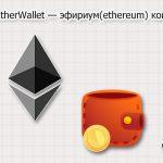 Эфириум(ethereum) кошелек MyEtherWallet5c5b3fd811022