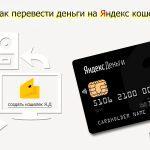 Яндекс кошелек как перевести деньги5c5b3fd818cae