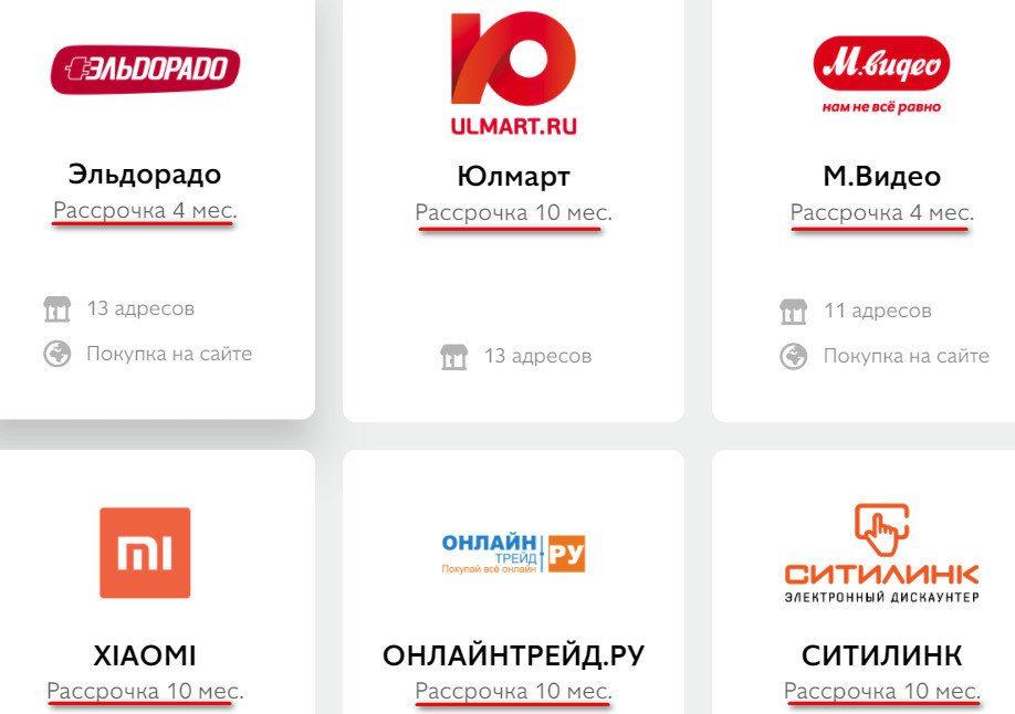 На сайте программы или в мобильном приложении можно найти список партнеров банка Киви и ознакомиться со сроком рассрочки. У каждого из партнеров он индивидуален.5c5b3fe10375e