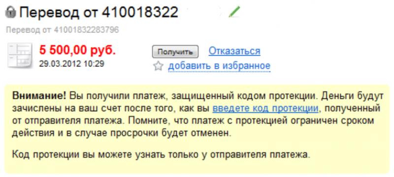 что такое код протекции в Яндекс Деньги5c5b3feb95383