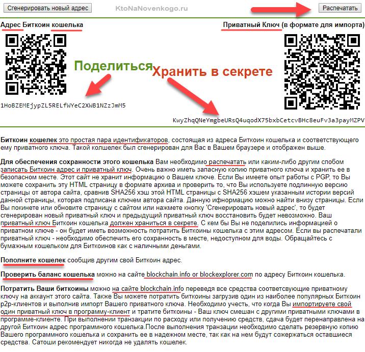 Бумажный криптокошелек5c5b4045c27e7