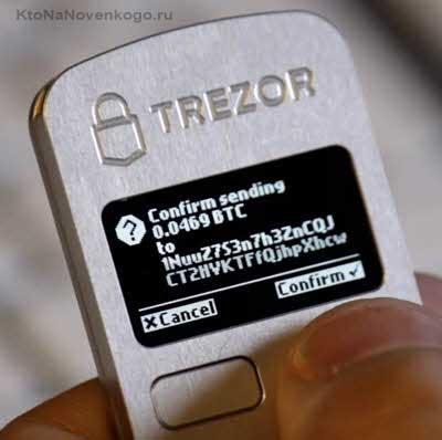 Аппаратный кошелек для криптовалют Трезор5c5b40479b60c