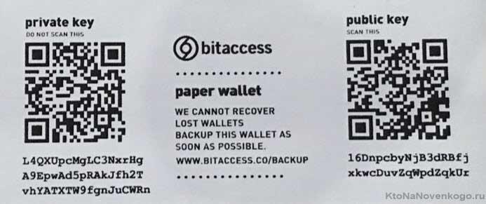 Резервная копия крипто-кошелька на бумаге5c5b404895523