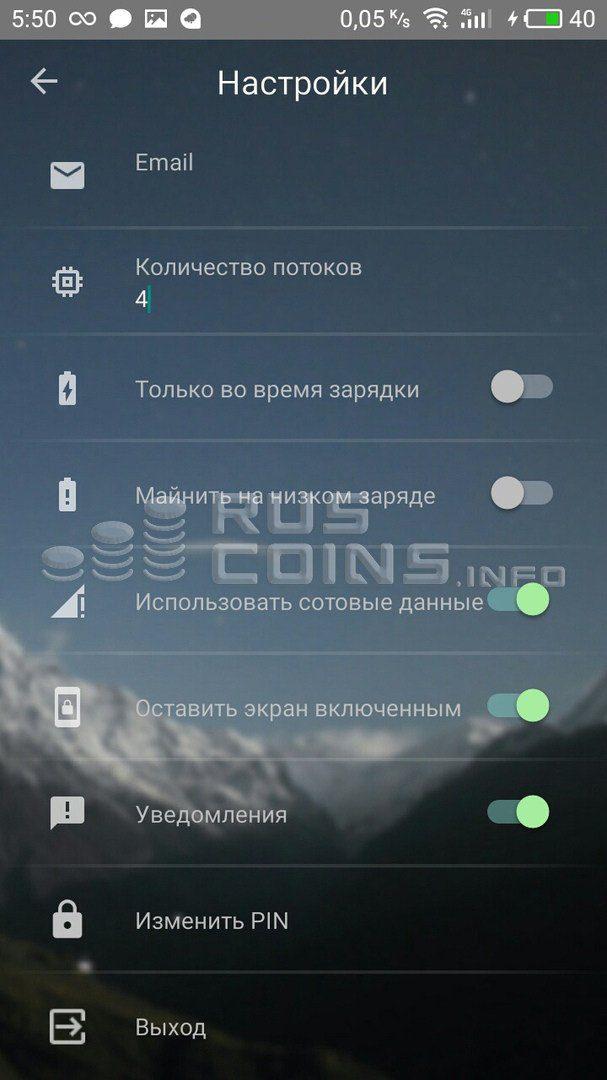 Основные настройки мобильного приложения Miner Gate, обзор Рускоинсинфо5c5b410f0c297