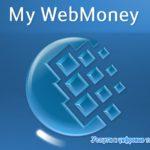 Как оплачивать товары и услуги через Вебмани?5c5b4142008a6