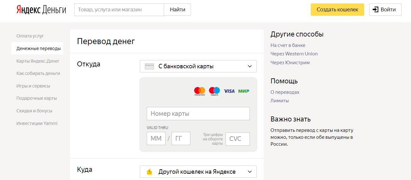 Как пополнить карту Яндекс.Денег с другой карты5c5b414b0099b