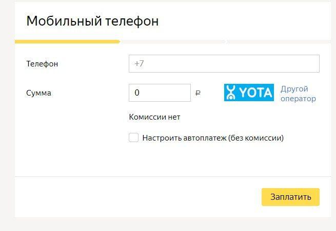 5986516be8509 Оплата мобильной связи банковской картой Яндекс | Яндекс Деньги ...