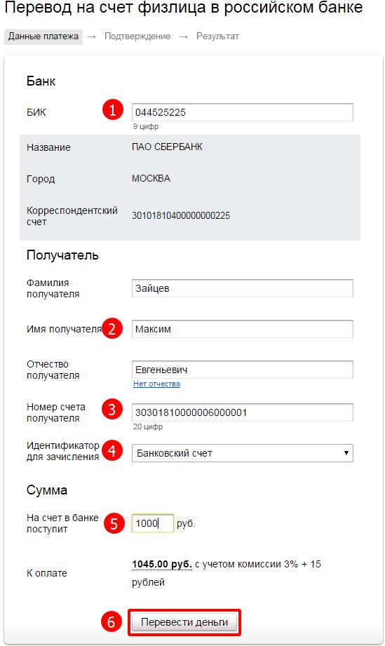 Перевод на банковский счёт5c5b417639ebb