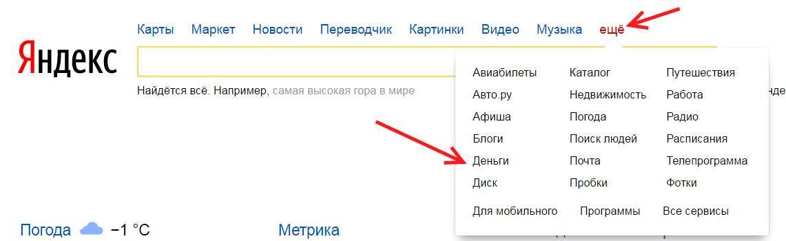 Выбираем Яндекс Деньги5c5b4177a13c4