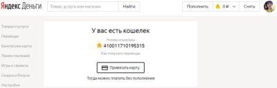 Удобнее сделать перевод онлайн, если заранее привязать карточку банка к вашему аккаунту на Яндекс.Деньги 5c5b417a611b8