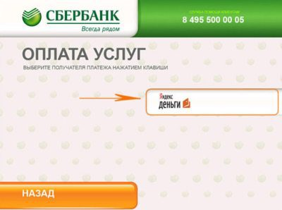 Для пополнения своего счета в Яндексе через банкомат нужна будет карточка Сбербанка, в этом случае подойдет и кредитная, а также ПИН-код от нее 5c5b417b1eb9b