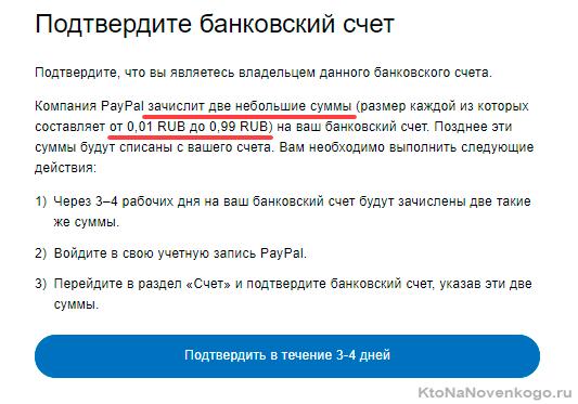 Подтверждение счета в Пэйпал5c5b41806dfcc