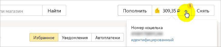 Как узнать номер кошелька Яндекс.Деньги5c5b419538cd7