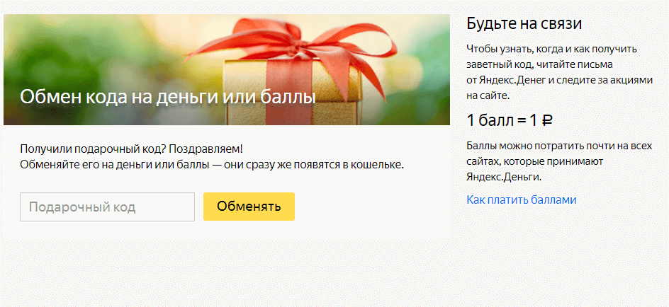 Обмен кода на деньги5c5b41a040bd6