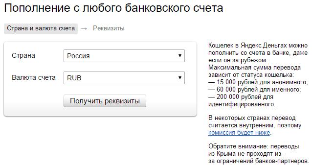 Как пополнить счет кошелька «Яндекс.Деньги»5c5b41a291d7f