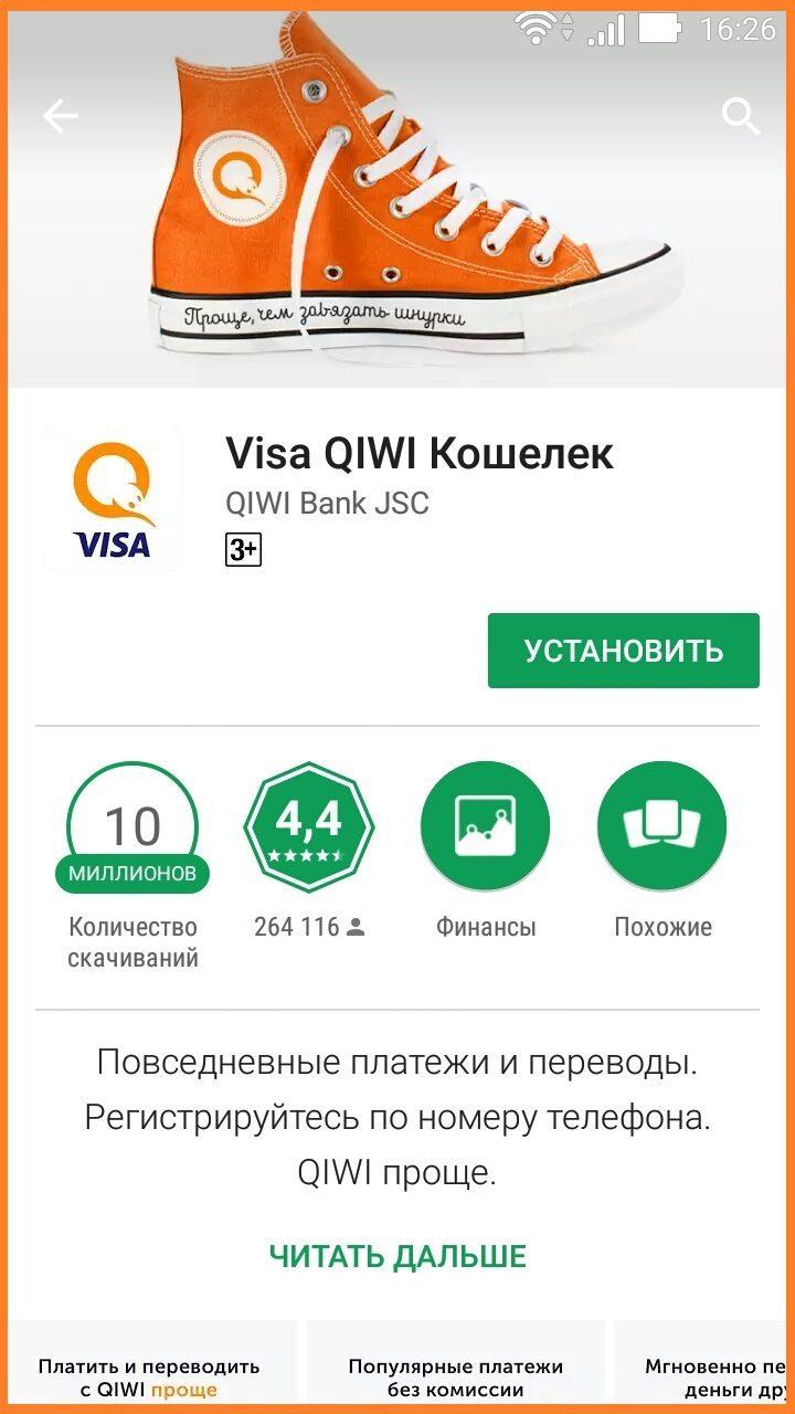 приложение киви-кошелек5c5b4204af202