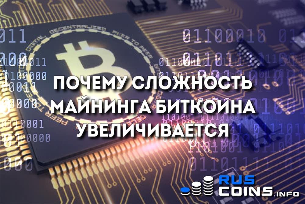 Сложность добычи bitcoin с каждым годом увеличивается, в чём причины.5c5b42376c7e9